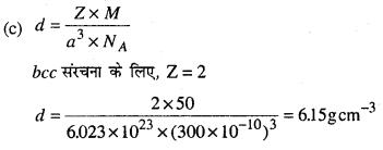 Bihar Board 12th Chemistry Objective Answers Chapter 1 ठोस अवस्था 7