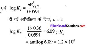 Bihar Board 12th Chemistry Objective Answers Chapter 3 वैद्युतरसायन 6