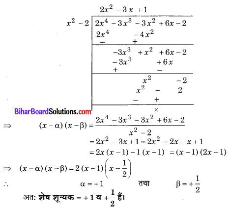 Bihar Board Class 10 Maths Solutions Chapter 2 बहुपद Additional Questions LAQ 1