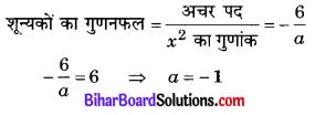 Bihar Board Class 10 Maths Solutions Chapter 2 बहुपद Additional Questions VSQQ 6