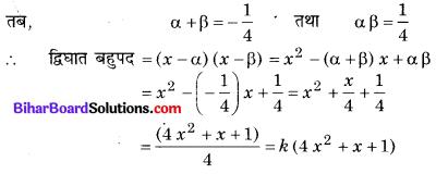 Bihar Board Class 10 Maths Solutions Chapter 2 बहुपद Ex 2.2 Q2