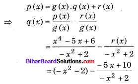 Bihar Board Class 10 Maths Solutions Chapter 2 बहुपद Ex 2.3 Q1.5