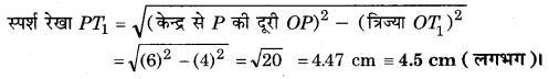 Bihar Board Class 10 Maths Solutions Chapter 11 रचनाएँ Ex 11.2 Q2.1