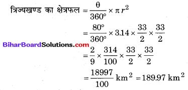 Bihar Board Class 10 Maths Solutions Chapter 12 वृतों से संबंधित क्षेत्रफल Ex 12.2 Q12
