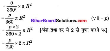 Bihar Board Class 10 Maths Solutions Chapter 12 वृतों से संबंधित क्षेत्रफल Ex 12.2 Q14