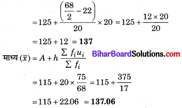 Bihar Board Class 10 Maths Solutions Chapter 14 सांख्यिकी Ex 14.3 Q1.3