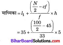 Bihar Board Class 10 Maths Solutions Chapter 14 सांख्यिकी Ex 14.3 Q3.2