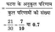 Bihar Board Class 10 Maths Solutions Chapter 15 प्रायिकता Additional Questions LAQ 1.1