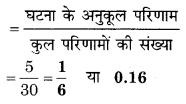 Bihar Board Class 10 Maths Solutions Chapter 15 प्रायिकता Additional Questions LAQ 1.2