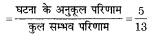 Bihar Board Class 10 Maths Solutions Chapter 15 प्रायिकता Ex 15.1 Q11.1