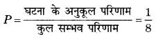 Bihar Board Class 10 Maths Solutions Chapter 15 प्रायिकता Ex 15.1 Q12.1