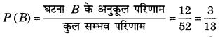 Bihar Board Class 10 Maths Solutions Chapter 15 प्रायिकता Ex 15.1 Q14.1