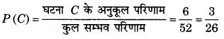 Bihar Board Class 10 Maths Solutions Chapter 15 प्रायिकता Ex 15.1 Q14.2