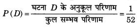 Bihar Board Class 10 Maths Solutions Chapter 15 प्रायिकता Ex 15.1 Q14.3