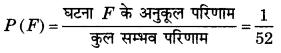 Bihar Board Class 10 Maths Solutions Chapter 15 प्रायिकता Ex 15.1 Q14.5