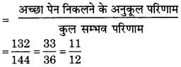 Bihar Board Class 10 Maths Solutions Chapter 15 प्रायिकता Ex 15.1 Q16