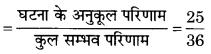Bihar Board Class 10 Maths Solutions Chapter 15 प्रायिकता Ex 15.1 Q24.1