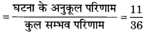 Bihar Board Class 10 Maths Solutions Chapter 15 प्रायिकता Ex 15.1 Q24.2