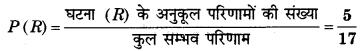 Bihar Board Class 10 Maths Solutions Chapter 15 प्रायिकता Ex 15.1 Q9