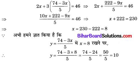 Bihar Board Class 10 Maths Solutions Chapter 3 दो चरों वाले रैखिक समीकरण युग्म Additional Questions LAQ 2
