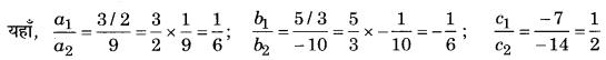 Bihar Board Class 10 Maths Solutions Chapter 3 दो चरों वाले रैखिक समीकरण युग्म Ex 3.2 Q3.2