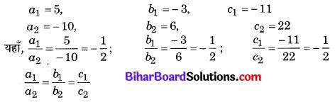 Bihar Board Class 10 Maths Solutions Chapter 3 दो चरों वाले रैखिक समीकरण युग्म Ex 3.2 Q3.3