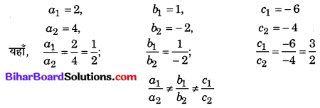 Bihar Board Class 10 Maths Solutions Chapter 3 दो चरों वाले रैखिक समीकरण युग्म Ex 3.2 Q4.3