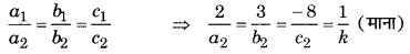 Bihar Board Class 10 Maths Solutions Chapter 3 दो चरों वाले रैखिक समीकरण युग्म Ex 3.2 Q6.2