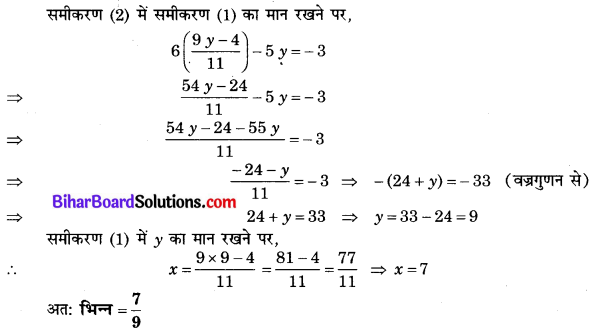Bihar Board Class 10 Maths Solutions Chapter 3 दो चरों वाले रैखिक समीकरण युग्म Ex 3.3 Q3.2