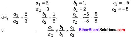 Bihar Board Class 10 Maths Solutions Chapter 3 दो चरों वाले रैखिक समीकरण युग्म Ex 3.5 Q1.1