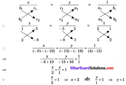 Bihar Board Class 10 Maths Solutions Chapter 3 दो चरों वाले रैखिक समीकरण युग्म Ex 3.5 Q1.2