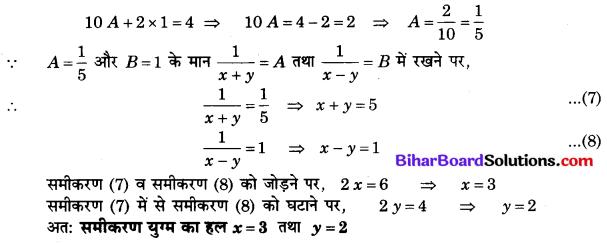 Bihar Board Class 10 Maths Solutions Chapter 3 दो चरों वाले रैखिक समीकरण युग्म Ex 3.6 Q1.13