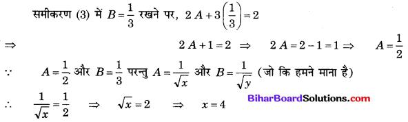 Bihar Board Class 10 Maths Solutions Chapter 3 दो चरों वाले रैखिक समीकरण युग्म Ex 3.6 Q1.4