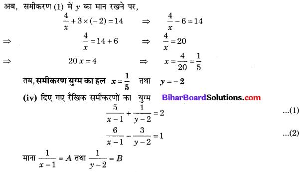 Bihar Board Class 10 Maths Solutions Chapter 3 दो चरों वाले रैखिक समीकरण युग्म Ex 3.6 Q1.6