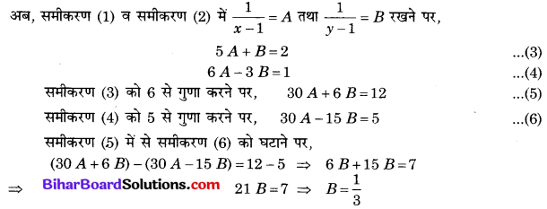 Bihar Board Class 10 Maths Solutions Chapter 3 दो चरों वाले रैखिक समीकरण युग्म Ex 3.6 Q1.7