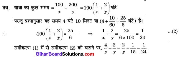 Bihar Board Class 10 Maths Solutions Chapter 3 दो चरों वाले रैखिक समीकरण युग्म Ex 3.6 Q2.2