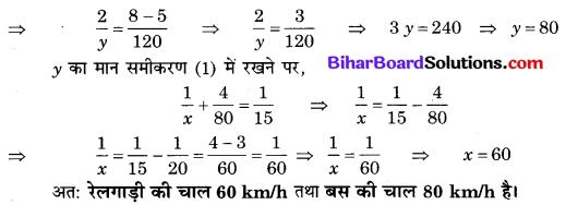 Bihar Board Class 10 Maths Solutions Chapter 3 दो चरों वाले रैखिक समीकरण युग्म Ex 3.6 Q2.3