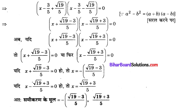 Bihar Board Class 10 Maths Solutions Chapter 4 द्विघात समीकरण Additional Questions Q1.2