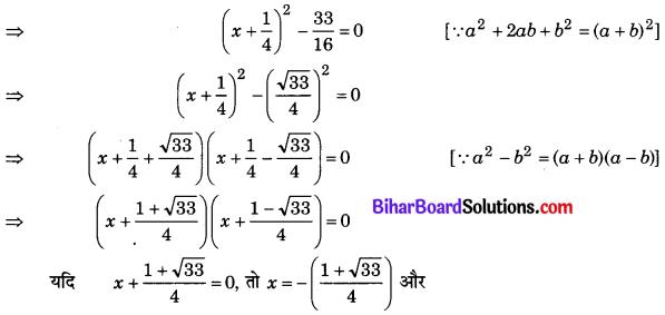 Bihar Board Class 10 Maths Solutions Chapter 4 द्विघात समीकरण Ex 4.3 Q1.4