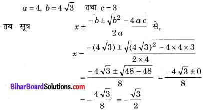 Bihar Board Class 10 Maths Solutions Chapter 4 द्विघात समीकरण Ex 4.3 Q2.2