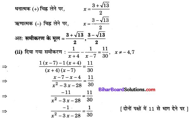 Bihar Board Class 10 Maths Solutions Chapter 4 द्विघात समीकरण Ex 4.3 Q3.1