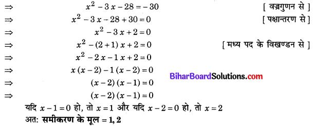 Bihar Board Class 10 Maths Solutions Chapter 4 द्विघात समीकरण Ex 4.3 Q3.2