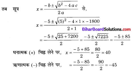 Bihar Board Class 10 Maths Solutions Chapter 4 द्विघात समीकरण Ex 4.3 Q8.1