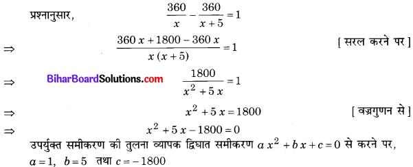 Bihar Board Class 10 Maths Solutions Chapter 4 द्विघात समीकरण Ex 4.3 Q8
