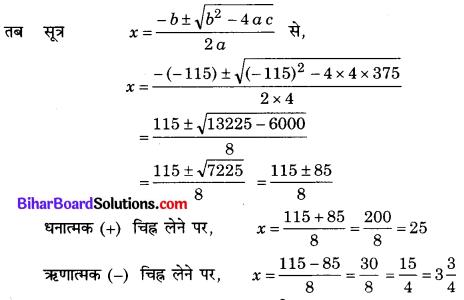 Bihar Board Class 10 Maths Solutions Chapter 4 द्विघात समीकरण Ex 4.3 Q9.1