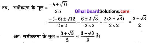 Bihar Board Class 10 Maths Solutions Chapter 4 द्विघात समीकरण Ex 4.4 Q1.1