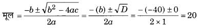 Bihar Board Class 10 Maths Solutions Chapter 4 द्विघात समीकरण Ex 4.4 Q5