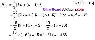Bihar Board Class 10 Maths Solutions Chapter 5 समांतर श्रेढ़ियाँ Ex 5.3 Q10.1