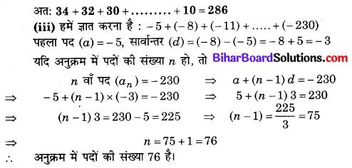 Bihar Board Class 10 Maths Solutions Chapter 5 समांतर श्रेढ़ियाँ Ex 5.3 Q2.3