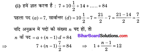 Bihar Board Class 10 Maths Solutions Chapter 5 समांतर श्रेढ़ियाँ Ex 5.3 Q2